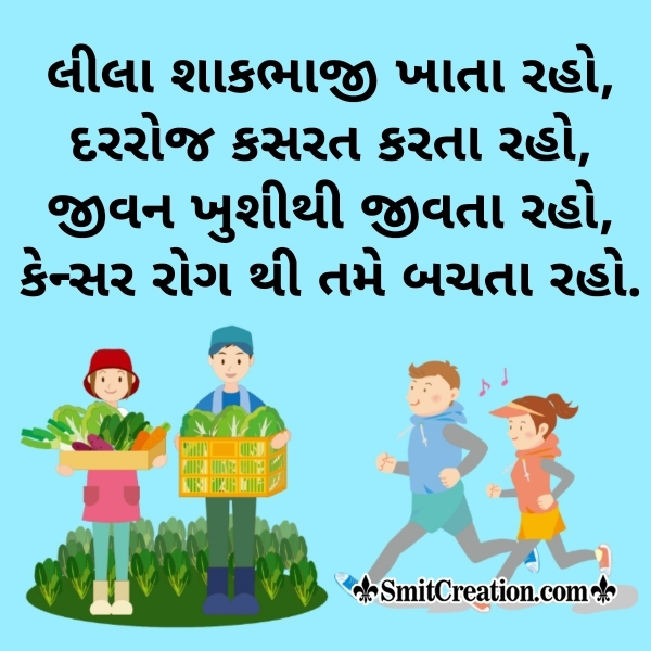 Cancer Awareness Slogan In Gujarati