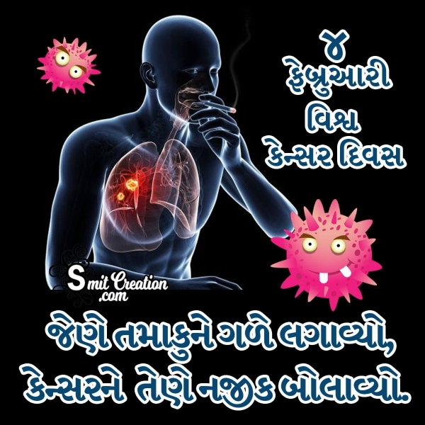 4 February Vishva Cancer Diwas In Gujarati