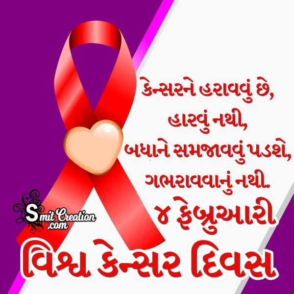 Cancer Awareness Gujarati Slogan For Whatsapp