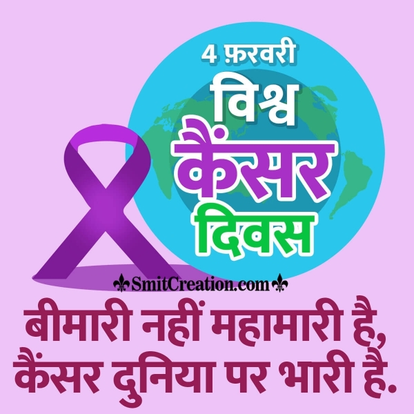 World Cancer Day Slogans In Hindi