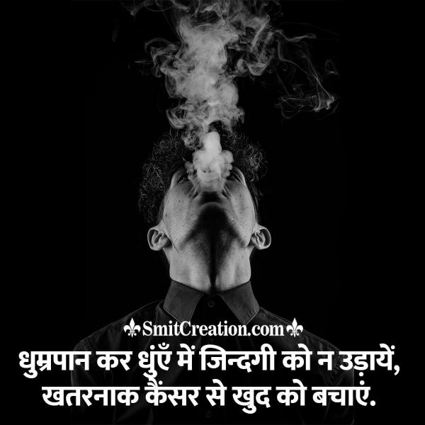 Dhumrapan Hindi Slogan