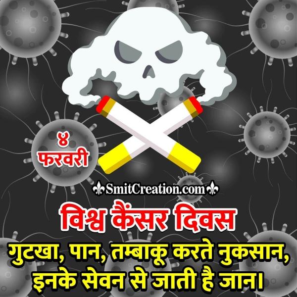 4 February World Cancer Day Hindi Slogan