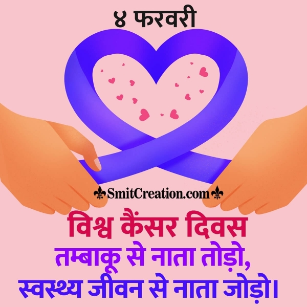 4 February World Cancer Day In Hindi