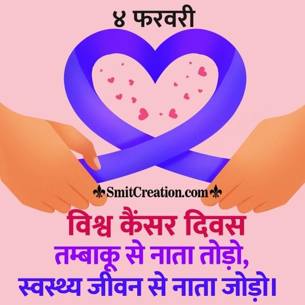 4 February World Cancer Day In Hindi