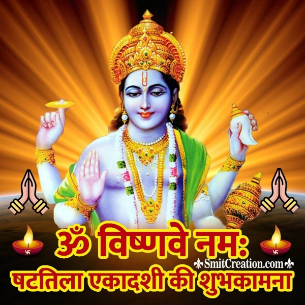 Shattila Ekadashi Wishes In Hindi