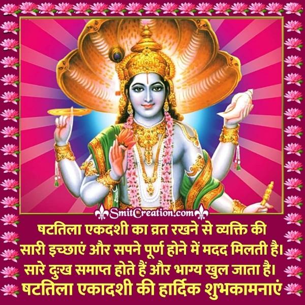 Shattila Ekadashi Hindi Wishes Quote