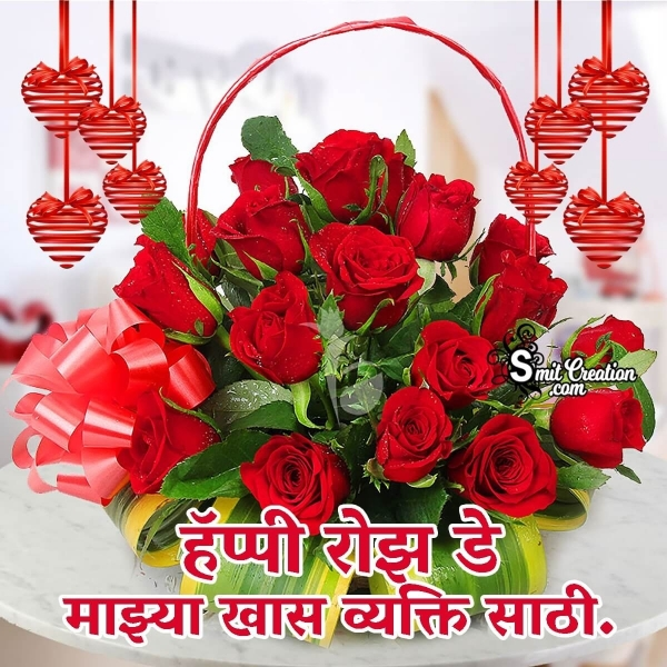 Happy Rose Day Marathi Whatsapp Wishes