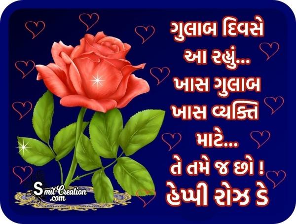 Happy Rose Day Wishes In Gujarati