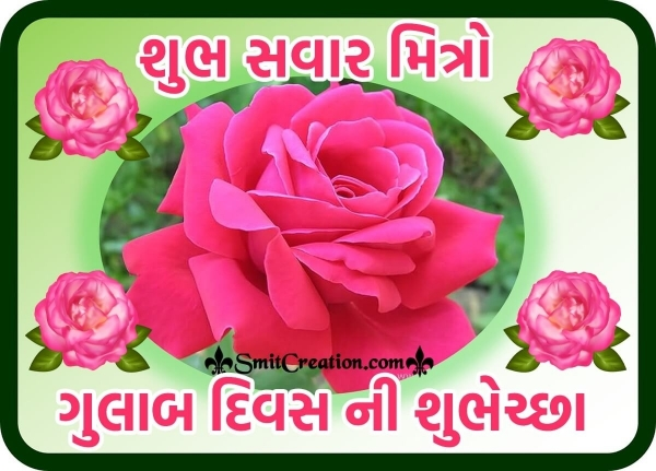 Shubh Savar Mitro Gulab Diwas Ni Shubhechcha