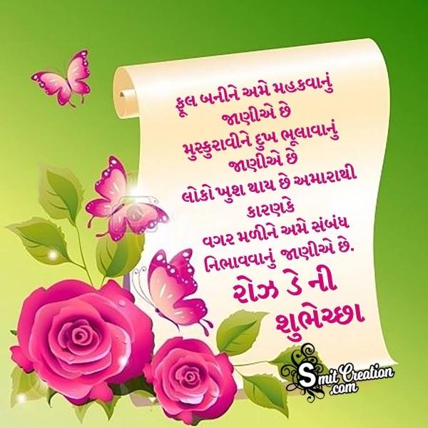 Happy Rose Day Gujarati Shayari Image