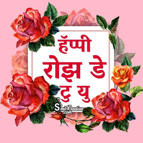 Happy Rose Day To You