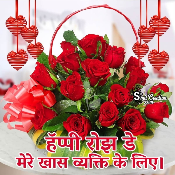 Happy Rose Day Hindi Wishes