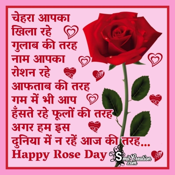 Hasppy Rose Day Shayari Wishes
