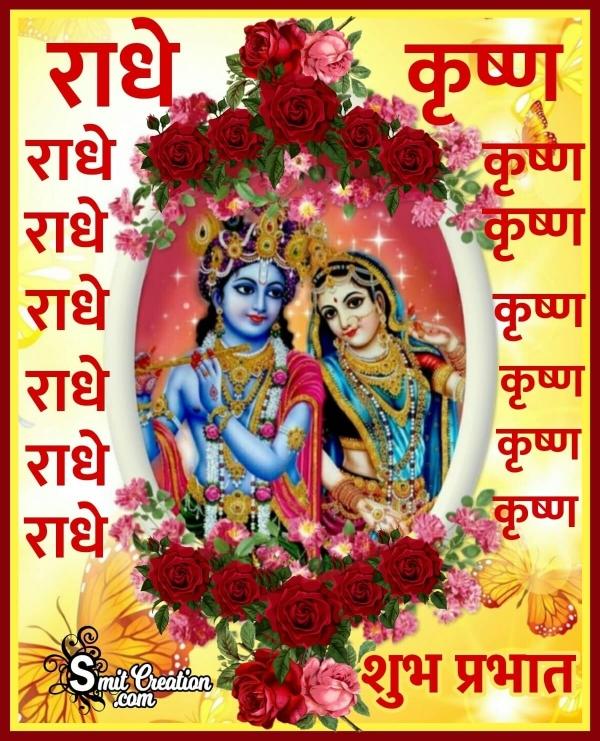 Shubh Prabhat Radha Krishna Images And Quotes  (शुभ प्रभात श्री राधाकृष्ण इमेजेस एवं कोट्स )