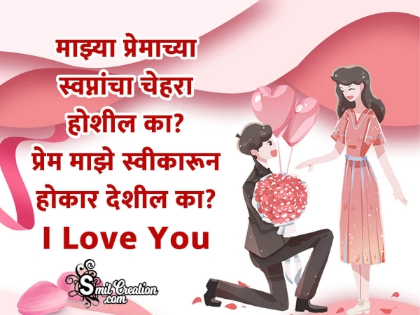 Happy Propose Day Marathi Wishes