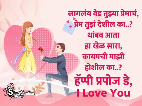 Happy Propose Day Marathi Message