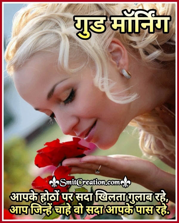 Good Morning Flower Shayari For Her