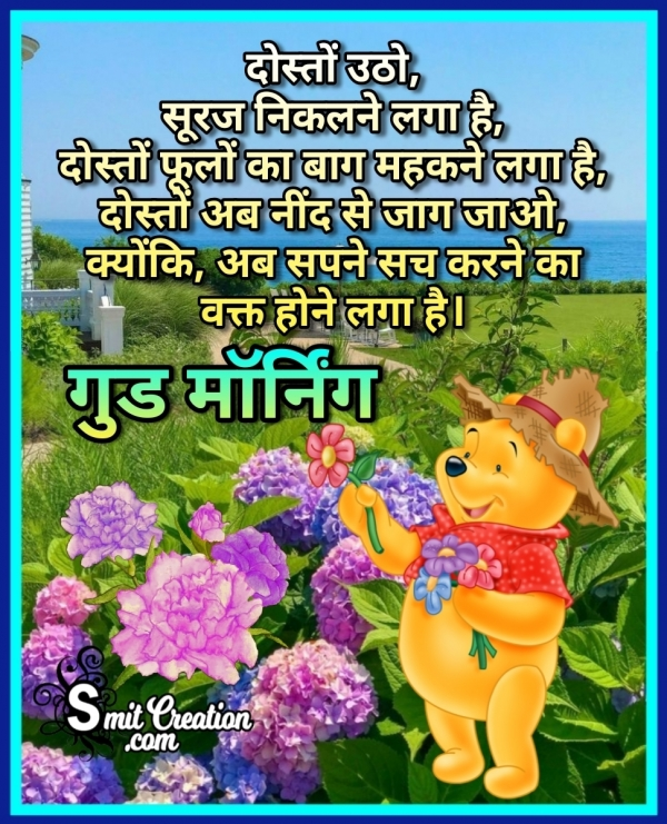 Good Morning Flower Shayari Dosto
