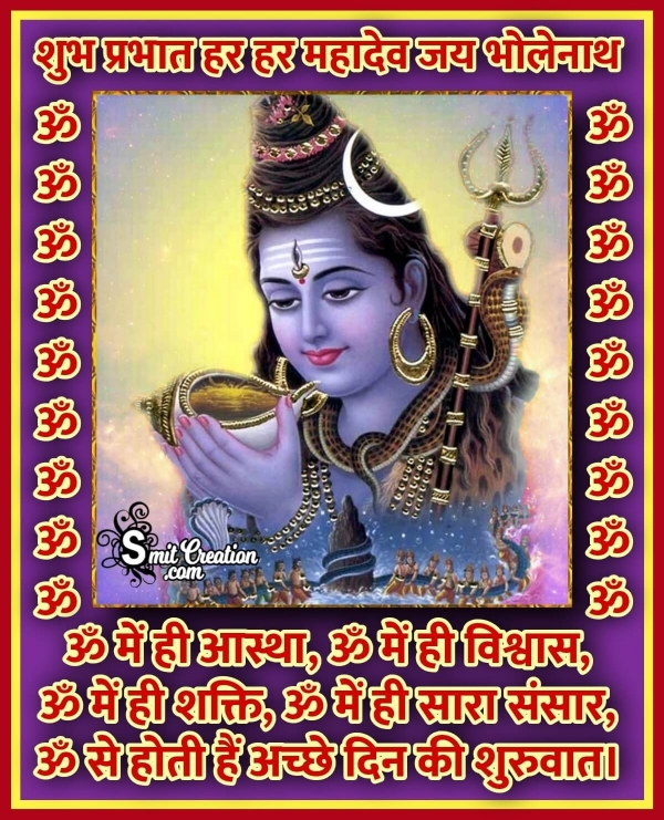 Shubh Prabhat Shankar Images And Quotes
