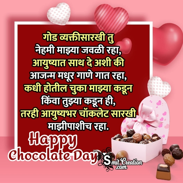Happy Chocolate Day Marathi Shayari