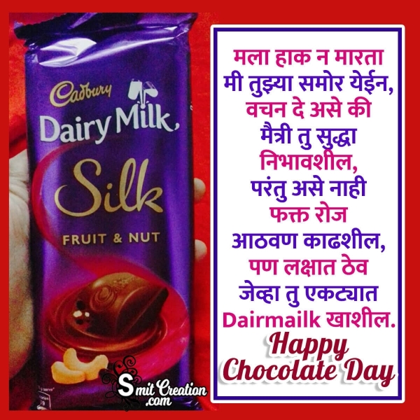 Happy Chocolate Day Message In Marathi