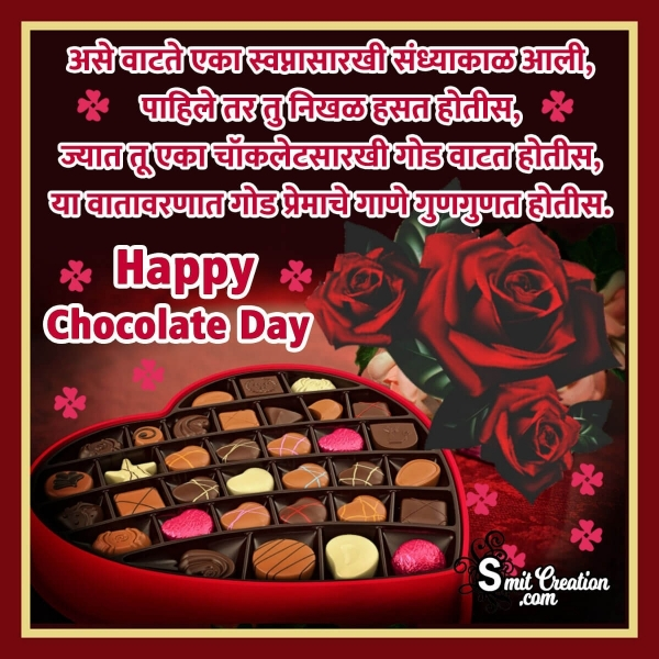 Happy Chocolate Day Romentic Marathi Message