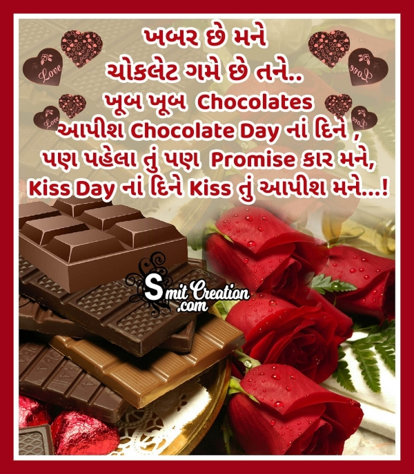 Happy Chocolate Day Message In Gujarati