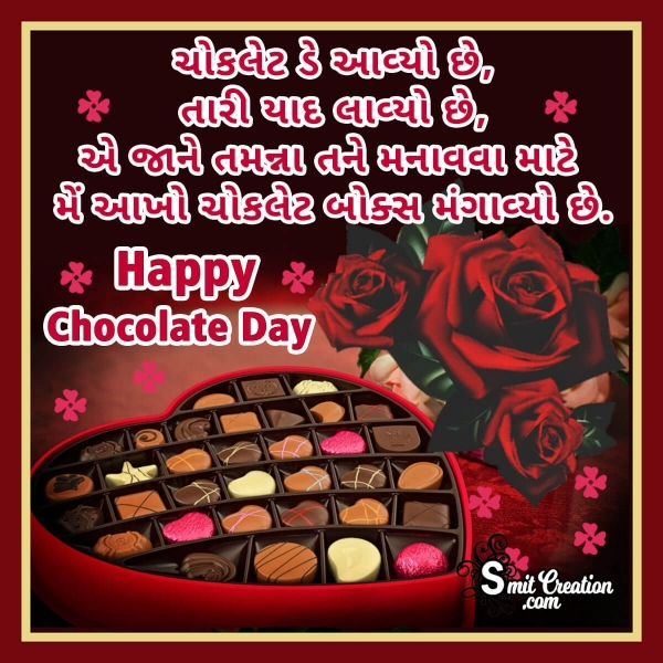 Chocolate Day Wishes For Girl Friend In Gujarati