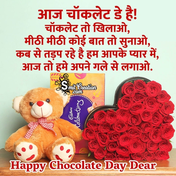 Happy Chocolate Day Hindi Shayari