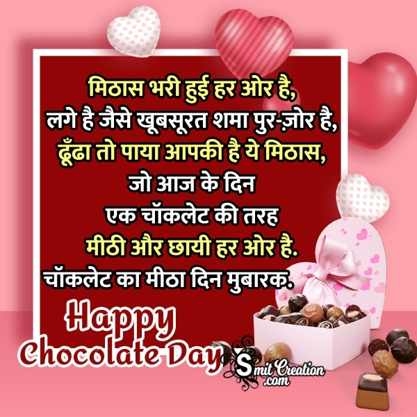 Happy Chocolate Day Hindi Wishes Shayari