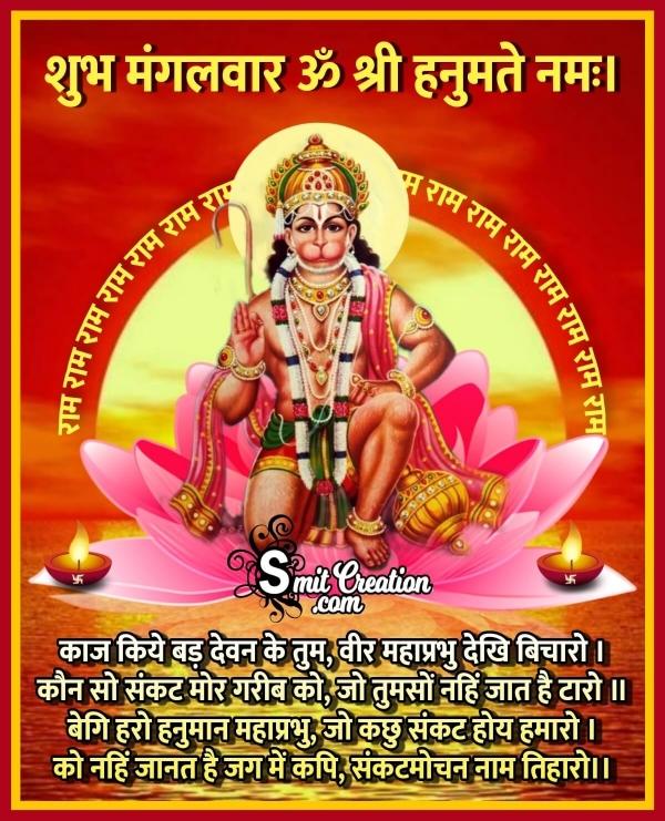 Shubh Mangalvar Hanuman Picture