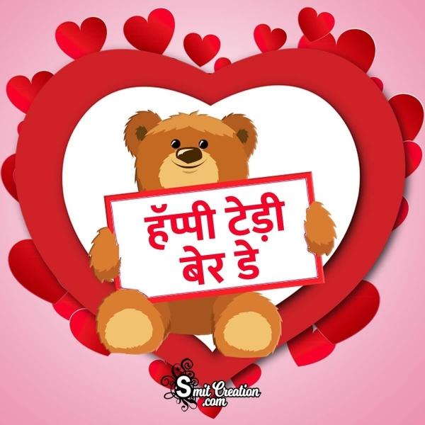 Happy Teddy Bear Day Whatsapp Pic