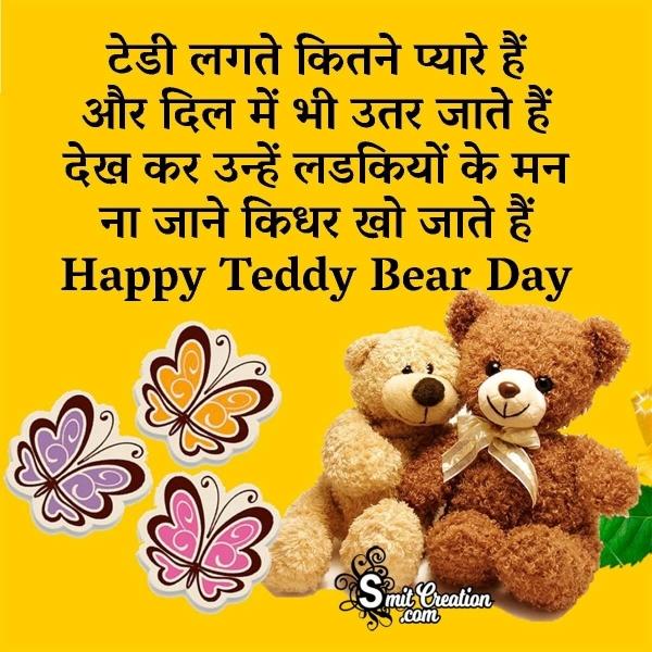 Happy Teddy Bear Day Hindi Quote