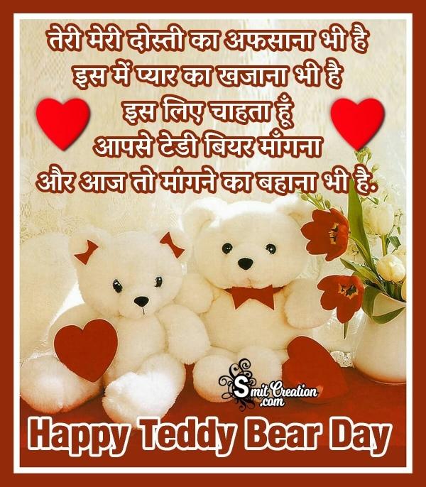 Happy Teddy Bear Day Hindi Status