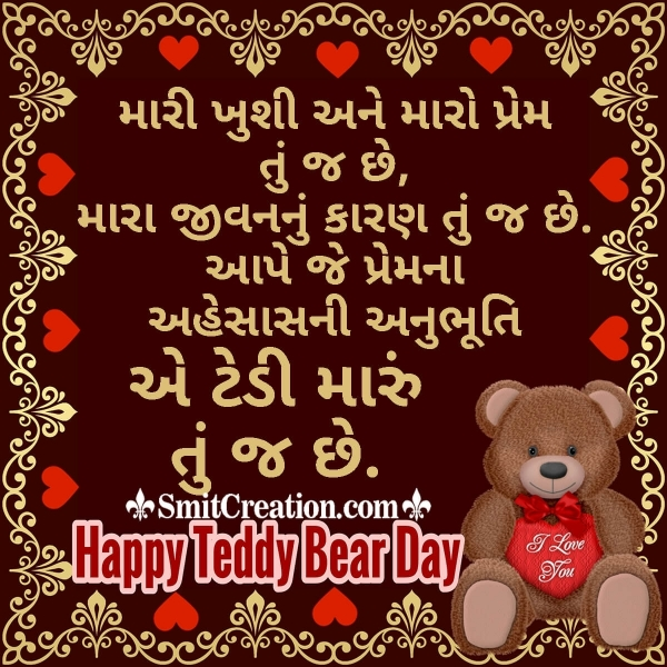 Teddy Bear Day Gujarati Quote For Lover