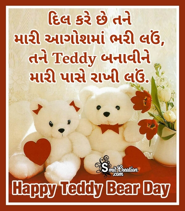 Teddy Bear Day Quote For Lover In Gujarati