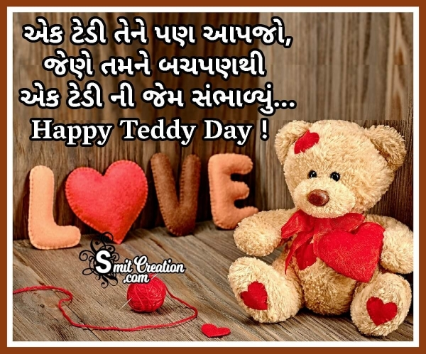 Teddy Bear Day Wishes For Mother In Gujarati