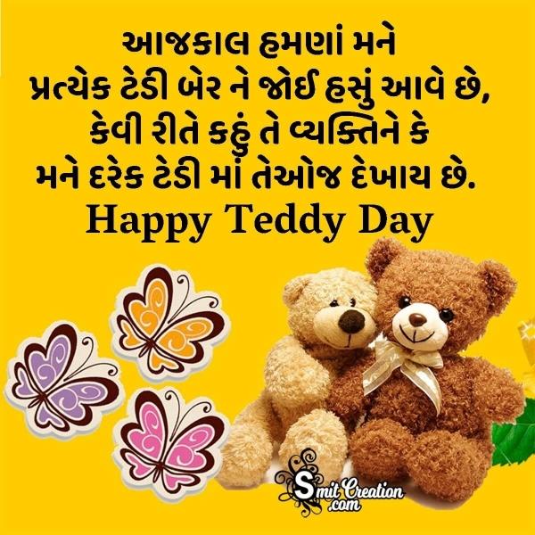 Happy Teddy Bear Day Gujarati Status