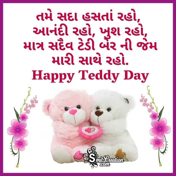 Happy Teddy Bear Day Gujarati Wishes