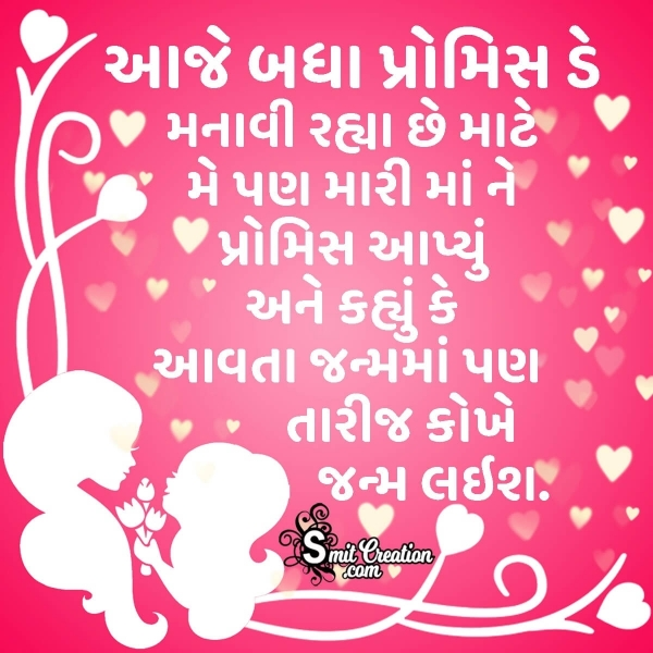 Promise Day Gujarati Message For Mother