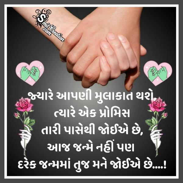 Promise Day Gujarati Message To Him