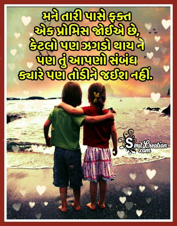 Promise Day Gujarati Message For Friend