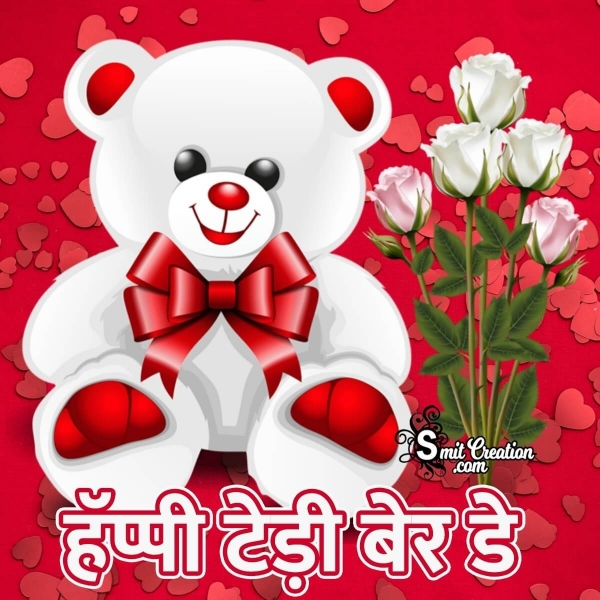 Happy Teddy Bear Day Whatsapp Photo