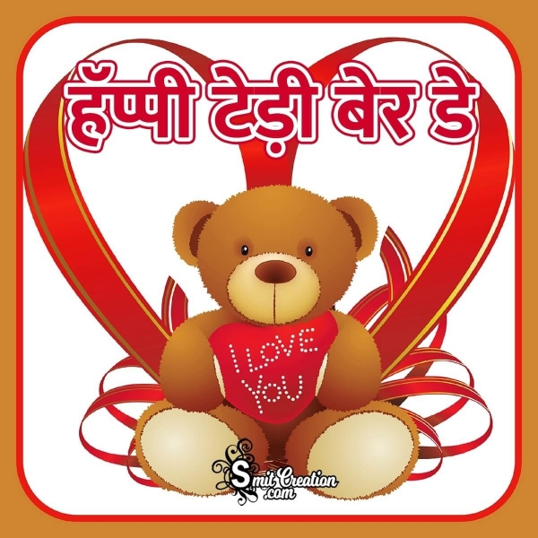Happy Teddy Bear Day Lovely Pic