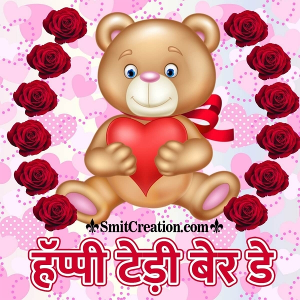 Happy Teddy Bear Day Nice Picture