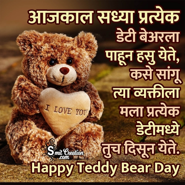 Happy Teddy Bear Day Marathi Status
