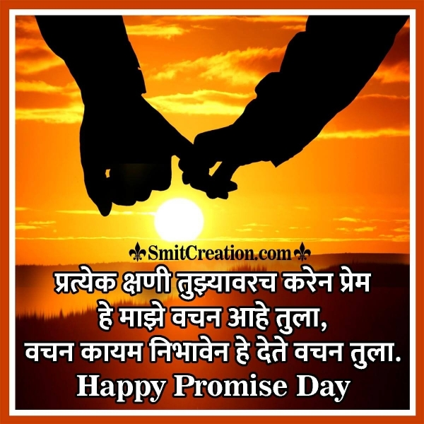 Happy Promise Day Marathi Image For Boy Friend