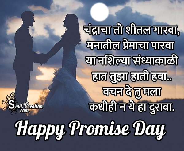 Promise Day Marathi Status For Boy Friend