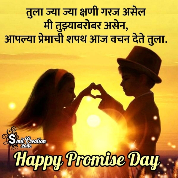 Happy Promise Day Marathi Photo For Boy Friend