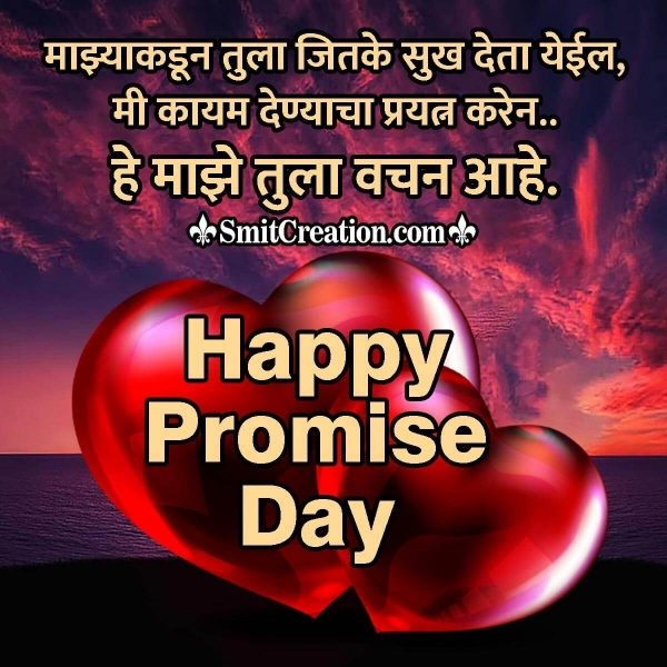 Happy Promise Day Image In Marathi For Girlfriend